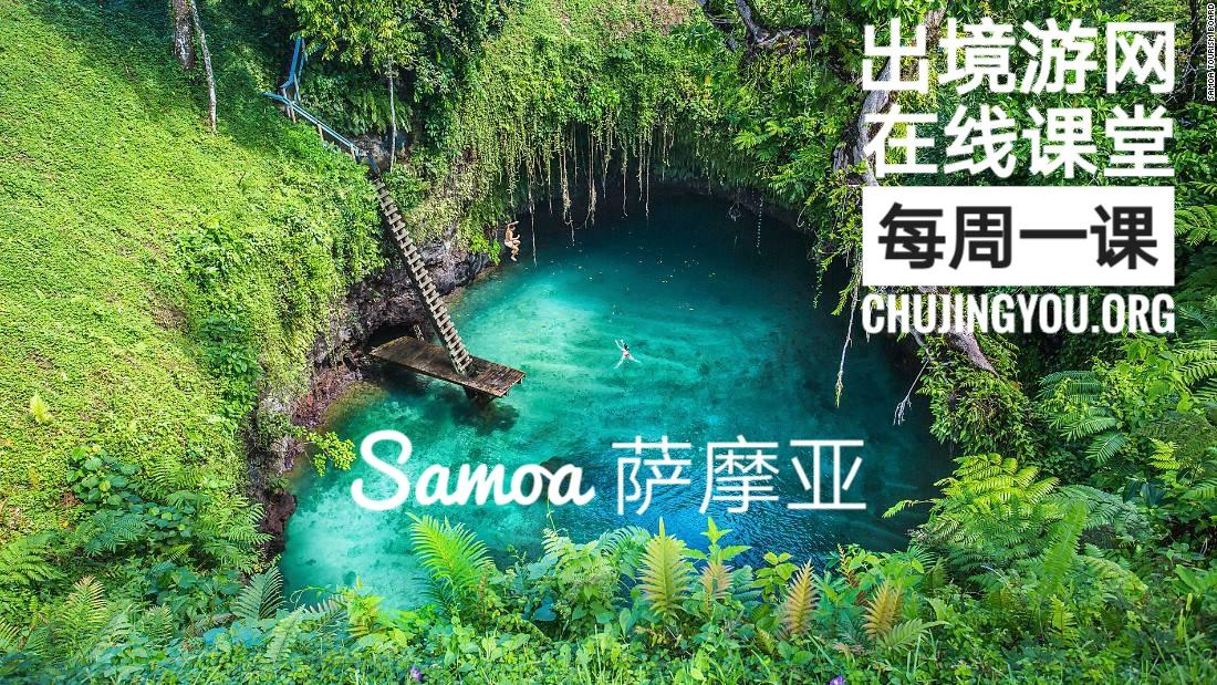 Samoa 萨摩亚