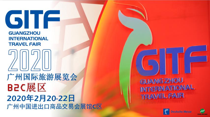 广州旅游交易会 GITF 2020 (Small)